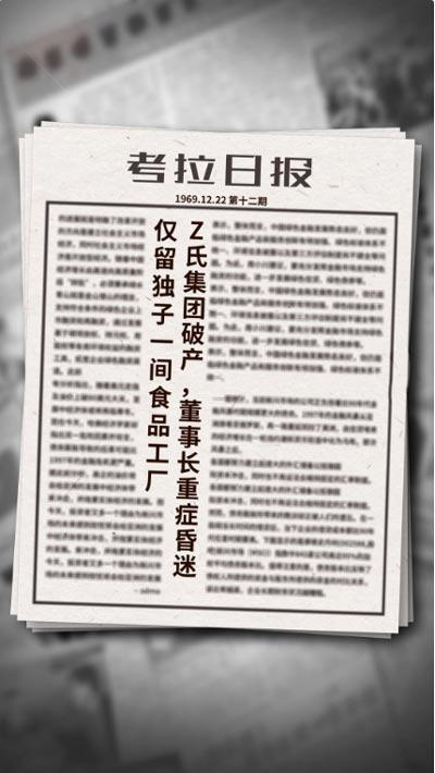 爸爸活下去4月23日正式上线 家族企业等待你来振兴[视频][多图]图片1