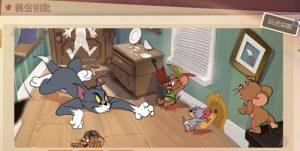 猫鼠世界过足瘾 《猫和老鼠手游》玩法大揭秘图片4