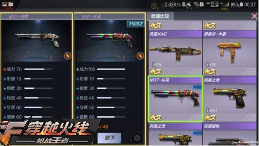 CF手游M37-礼花曝光 新连射霰弹枪登场[视频][多图]图片2