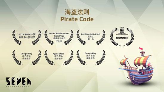 《海盗法则》5月22日开测!这个海贼王我当不定了[视频][多图]图片5