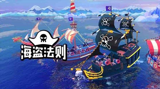 《海盗法则》5月22日开测!这个海贼王我当不定了[视频][多图]图片3