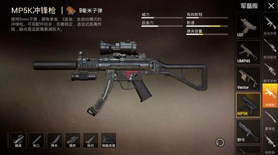 和平精英海岛出生岛即将上线!全新枪械MP5K首曝[视频][多图]图片4