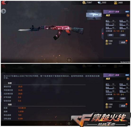 CF手游玫瑰系列新增紫色品质:红水晶系列首次登场[视频][多图]图片6