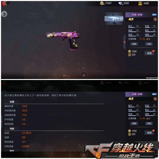 CF手游玫瑰系列新增紫色品质:红水晶系列首次登场[视频][多图]图片10