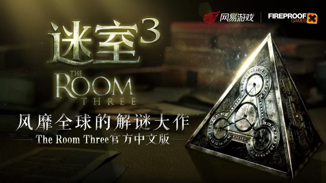 《迷室3》今日全平台正式上线!安卓平台限时5折优惠[视频][多图]图片1
