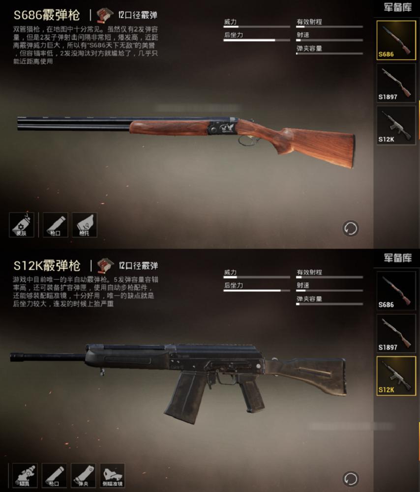 和平精英S12K和S686哪个好?近战之王到底是谁?图片1
