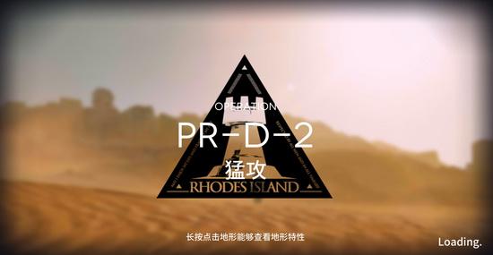 明日方舟PR-D-2怎么过?PR-D-2三星攻略[视频][多图]图片1
