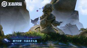 王者荣耀梦境大乱斗玩法爆料 地形在崩塌鲲在天上飞?图片2