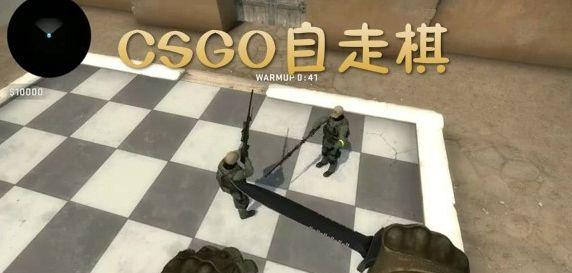 CSGO自走棋什么意思?CSGO自走棋游戏介绍[视频][多图]图片1