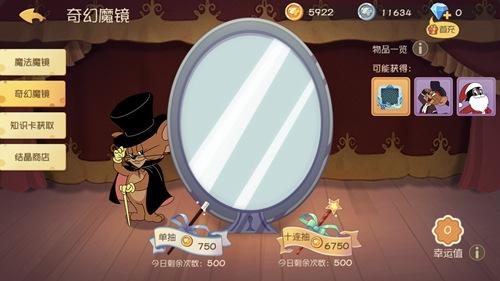 猫和老鼠手游金币怎么得?金币获取以及使用攻略[视频][多图]图片5