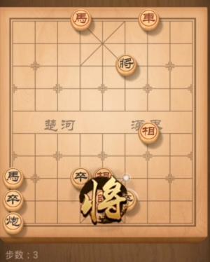 天天象棋残局挑战131期攻略 残局挑战131期步法图图片3