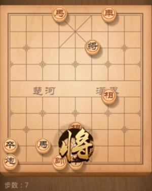 天天象棋残局挑战131期攻略 残局挑战131期步法图图片7