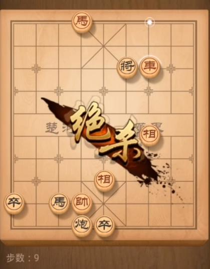 天天象棋残局挑战131期攻略 残局挑战131期步法图[视频][多图]图片9