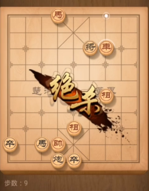 天天象棋残局挑战131期攻略 残局挑战131期步法图图片9