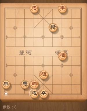 天天象棋残局挑战131期攻略 残局挑战131期步法图图片8
