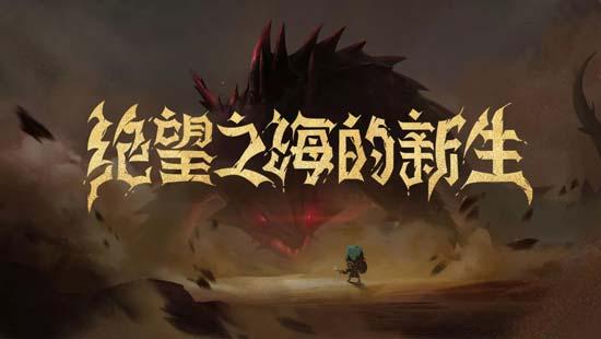 贪婪洞窟2新版本曝光:图解沙之眼怪物与地图[视频][多图]图片1