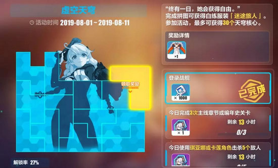 崩坏3主线第十一章间章更新预告 琪亚娜归来[视频][多图]图片6