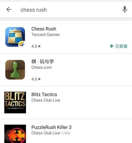 腾讯Chess Rush国际服怎么下载?国际服IOS安卓版下载方法[视频][多图]图片2