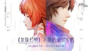 龙族幻想7月18日不删档测试开启 17日开放预下载图片1