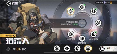 王牌战士天赋加点攻略:全英雄天赋加点推荐[视频][多图]图片22