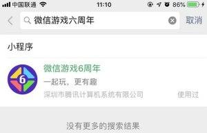 王者荣耀腾讯游戏6周年活动开启!15万个地狱火限量领取图片5