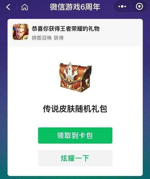 王者荣耀腾讯游戏6周年活动开启!15万个地狱火限量领取[视频][多图]图片2