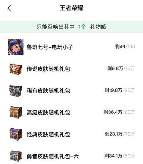 王者荣耀腾讯游戏6周年活动开启!15万个地狱火限量领取[视频][多图]图片7
