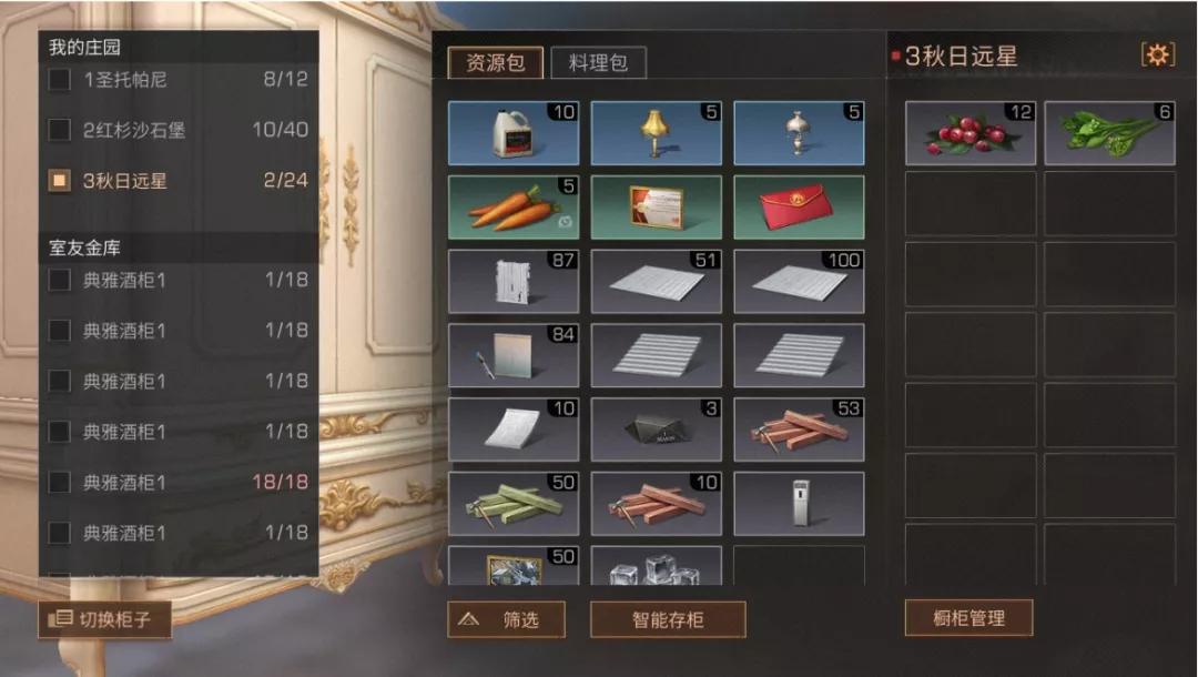 明日之后智能存柜怎么用 智能存柜使用方法[视频][多图]图片5
