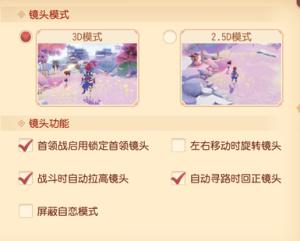梦幻西游三维版评测:从2D到三维焕然一新的还有更多图片11