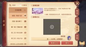 梦幻西游三维版评测:从2D到三维焕然一新的还有更多图片13