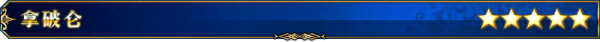 fgo国服2.2章无间冰焰世纪的开幕纪念活动攻略:限时up拿破仑介绍[视频][多图]图片10