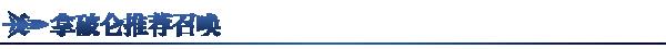 fgo国服2.2章无间冰焰世纪的开幕纪念活动攻略:限时up拿破仑介绍[视频][多图]图片7