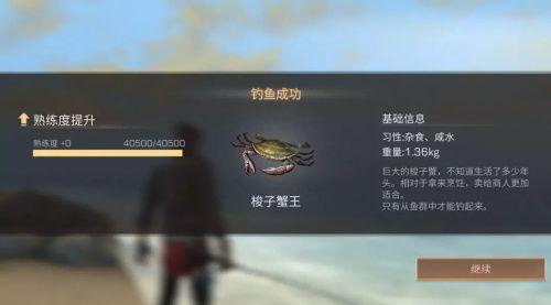明日之后鱼王怎么钓?各地鱼群分布图[视频][多图]图片1