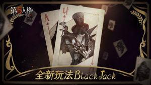 第五人格黑杰克模式怎么进入?BlackJack黑杰克玩法解析图片1