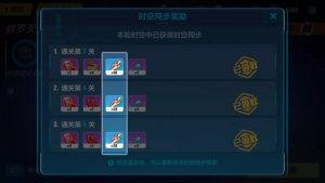 崩坏3游侠增幅核心怎么开启?天穹游侠养成攻略图片6