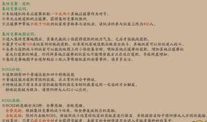阴阳师盛夏之约为崽而战攻略大全:为崽而战第五期全阵容打法汇总图片38