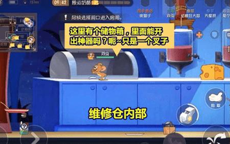 猫和老鼠手游太空堡垒怎么玩?太空堡垒地图攻略[视频][多图]图片3