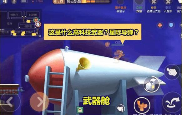 猫和老鼠手游太空堡垒怎么玩?太空堡垒地图攻略[视频][多图]图片5