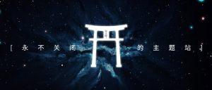 阴阳师三周年庆主题站在哪里?庆永不关闭主题站地址分享图片2