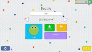 soul.io官网版图2