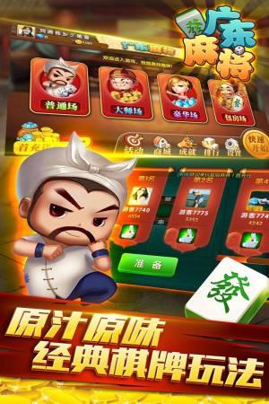 广东麻将1.5.0旧版本图1