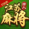 唐人江苏麻将官方版