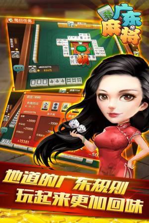 广东麻将1.5.0旧版本游戏官方版下载图片1