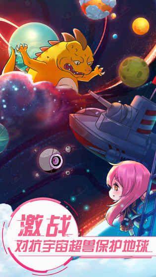 恋之宇宙战舰官网版图1