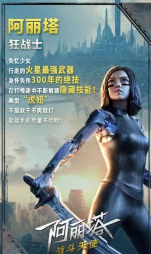 阿丽塔战斗天使游戏官方网站下载中文完整版(Alita Battle Angel)图片1