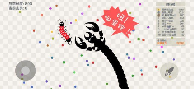 蜈蚣大作战免费下载安装手游安卓版图1: