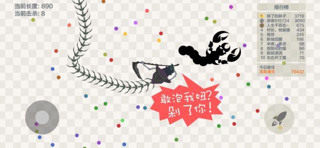 蜈蚣大作战免费下载安装手游安卓版图2: