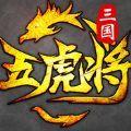 虎将三国官方版手机游戏下载