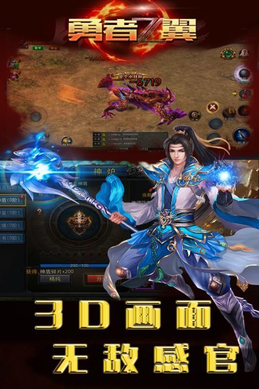 勇者之翼online游戏官方网站下载正式版图片3