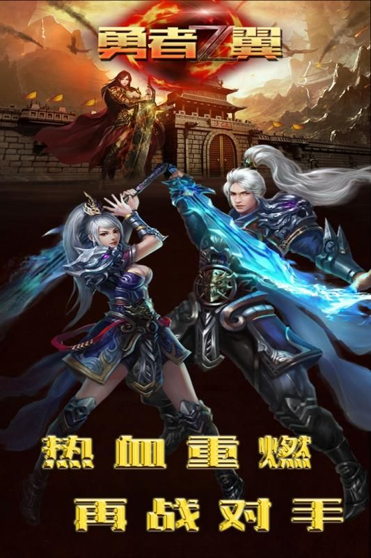 勇者之翼online游戏官方网站下载正式版图片1